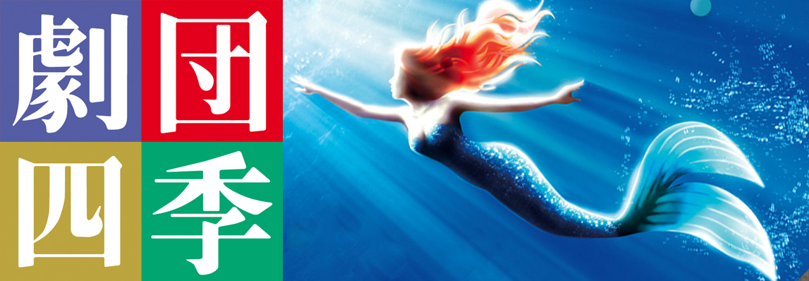 LittleMermaid_Banner